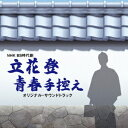 NHK BS時代劇 立花登青春手控え オリジナルサウンドトラック [ 羽岡佳 ]