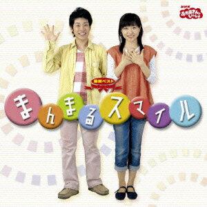 NHK おかあさんといっしょ 最新ベスト::まんまるスマイル [ (キッズ) ]...:book:13031940