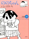 ののちゃん(10) 全集 (GHIBLI COMICS SPECIAL) [ いしいひさいち ]