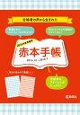 赤本手帳(2016年度受験用)