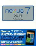 Nexus 72013 Perfect Manual [早川圣司][Nexus 7 2013 Perfect Manual [ 早川聖司 ]]