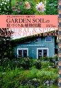 GARDEN SOILの庭づくり&植物図鑑 ナチュラルでスパイシーな庭づくり (MUSASHI BOOKS)