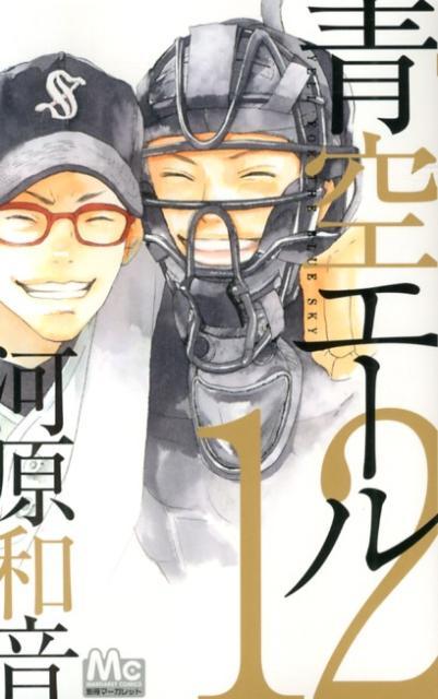 青空エール(12)(マーガレットコミックス)[河原和音]