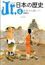 Jr.日本の歴史(4) 乱世から統一へ [ 平川南 ]