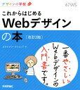 これからはじめるWebデザインの本改訂2版 (デザインの学校