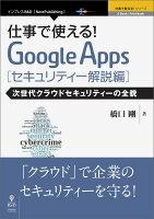 仕事で使える!Google Apps セキュリティー解説編 次世代クラウドセキュリティーの全貌