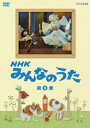 NHK みんなのうた 第8集 [ (キッズ) ]