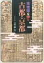 古地図で歩く古都・京都 [ 天野太郎 ]