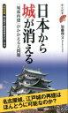 日本から城が消える [ 加藤理文 ]