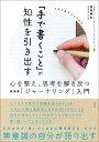 「手で書くこと」が知性を引き出す 心を整え、思考を解き放つ新習慣「ジャーナリング」入門 [ 吉田典生