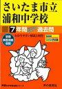 さいたま市立浦和中学校(平成29年度用) (7年間スーパー過去問419)