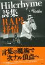 RAPと抒情 Hilcrhyme詩集 [ Hilcrhyme...