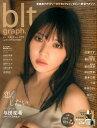 blt graph.(vol.49) 恋、したい。与田祐希 (B.L.T.MOOK)