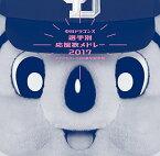 中日ドラゴンズ選手別応援歌メドレー 2017 〜チアドラゴンズ 20周年記念版〜 [ 中日ドラゴンズ応援団 ]