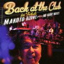 """BACK AT THE CLUB """"IN TRIBUTE"""" [ 小曽根真 feat.NO NAME HORSES ]"""