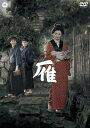 雁(1953) [ 高峰秀子 ]...