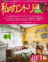 RoomClip商品情報 - 私のカントリー NO.100 [ 私のカントリー編集部 ]