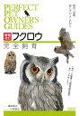 増補改訂 フクロウ完全飼育 飼育 品種 接し方がよくわかる (PERFECT PET OWNER 039 S GUIDES) 藤井 智之