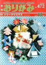 月刊おりがみ(472号(2014.12月号))