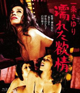 一条さゆり 濡れた欲情【Blu-ray】 [ 一条さゆり ]