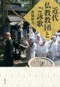 近代仏教教団とご詠歌 [ 新堀歓乃 ]