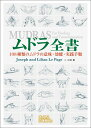 ムドラ全書 108種類のムドラの意味・効能・実践手順 [ ジョゼフ・ルペイジ ]