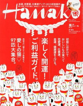 Hanako (�ϥʥ�) 2015ǯ 1/8�� [����]