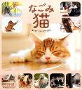 なごみ猫BEST SELECTION