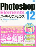 【】Photoshop Elements 12超市reference [索泰公司][【】Photoshop Elements 12スーパーリファレンス [ ソーテック社 ]]