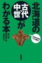 北海道の古代・中世がわかる本 2万5千年をイッキ読み! [ 関口明 ]