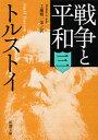 戦争と平和(3)改版 (新潮文庫) [ レフ・ニコラエヴィチ・トルストイ ]
