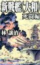 新戦艦〈大和〉(死闘編) (ミューノベル) [ 林譲治 ]