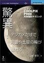 【POD】驚異!デジカメだけで月面や土星の輪が撮れる?ニコンCOOLPIX P900天体撮影テクニック (NextPublishing)