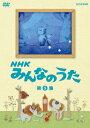NHK みんなのうた 第9集 [ (キッズ) ]