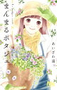 まんまるポタジェ 8 (マーガレットコミックス) [ あいざわ 遥 ]
