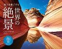旅人を魅了する世界の絶景CALENDAR 2021