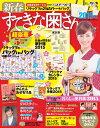 主婦と生活社発売日:2014年11月21日 JAN:4910161360157 雑誌 その他