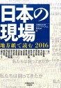 日本の現場(2016) [ 早稲田大学ジャーナリズム研究所 ]