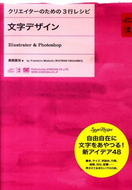 文字デザイン Illustrator & Pho...の商品画像