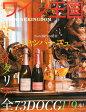ワイン王国 2015年 01月号 [雑誌]