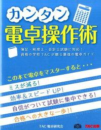 カンタン電卓操作術 簿記・税理士・会計士試験に対応!資格の学校TACが [ TAC株式会社 ]