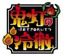 「鬼灯の冷徹」第弐期その弐 Blu-ray BOX 上巻(期...