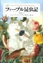 完訳ファーブル昆虫記(第8巻 上) [ ジャン・アンリ・ファーブル ]