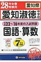 愛知県愛知淑徳中学校国語・算数(28年春受験用)