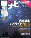 月刊 星ナビ 2016年 01月号 [雑誌]