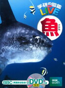 【ポイント5倍】<br /> 【新刊】<br />学研の図鑑LIVE(ライブ) 魚