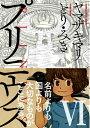 プリニウス 6 (バンチコミックス) [ ヤマザキマリ ]...