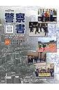 警察白書(平成27年版) 特集:組織犯罪対策の歩みと展望 [ 国家公安委員会 ]
