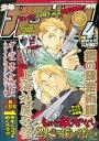 月刊少年ガンガン 2006年4月号
