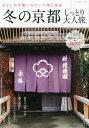 冬の京都しっとり大人旅 2016年 01月号 [雑誌]